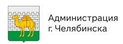 Администрация г. Челябинска